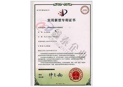 產(chan)品專利證書
